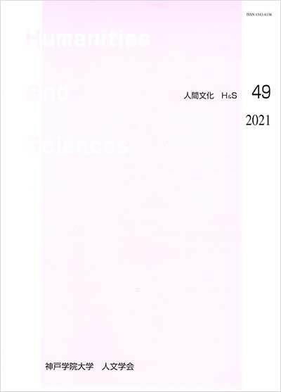 『人間文化』(H&S)第49号表紙