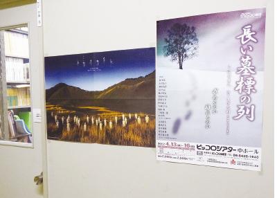 研究室のドアの横に貼られている「維新派」と「ピッコロ劇団」のポスター。ゼミの卒業生が出演しているもの。演劇とは切っても切れない関係が今も続く
