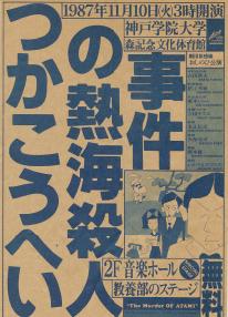 劇団新感線が1987年、本校の森記念文化体育館で「おしのび公演」としてつかこうへいの芝居をしたときのチラシ