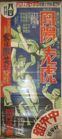 新京極で上映された3本立て映画のポスター